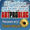 SEO шаблон для Wordpress ArtPROBlog
