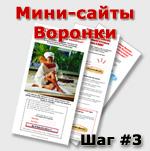 Генератор Мини-сайтов Воронок
