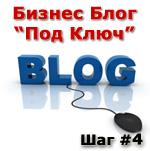 Бизнес блог 'Под ключ'