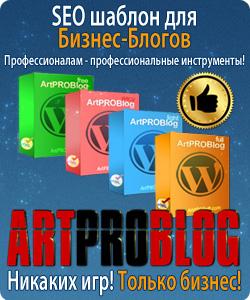 SEO шаблон для бизнес-блогов на WordPress