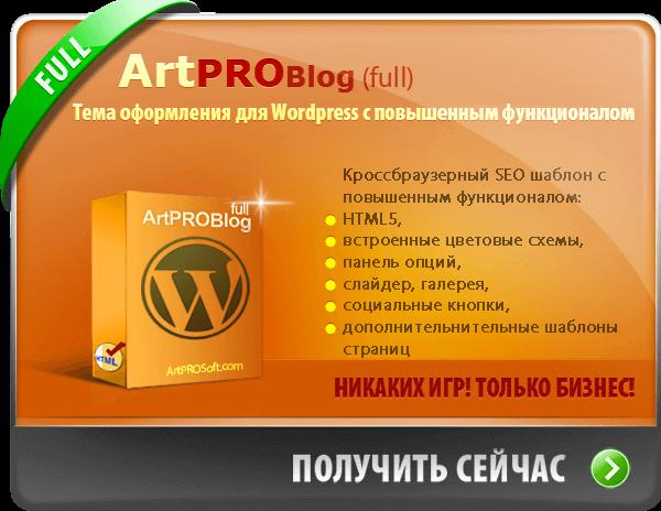 ArtPROBlogFull