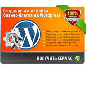 Настройка бизнес-блогов на Wordpress
