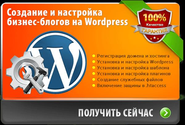 Настройка бизнес-блогов на Wordpress