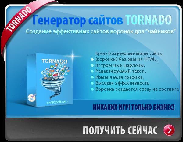 Генератор мини сайтов (воронок) Tornado